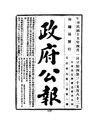 ROC1926-04-01--04-30政府公報3582--3610.pdf