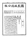 ROC1946-08-20國民政府公報2603.pdf