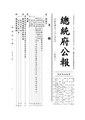ROC2003-07-09總統府公報6532.pdf