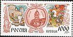 RusStamp1995RusVelKneze1