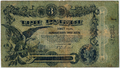 Russia-Odessa-1917-Banknote-3-Obverse.png