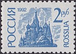 Russia stamp 1992 № 14А.jpg
