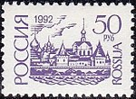 Russia stamp 1993 № 60Б.jpg