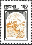 Russia stamp 1997 № 347a.jpg
