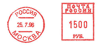 Russia stamp type DB14.jpg