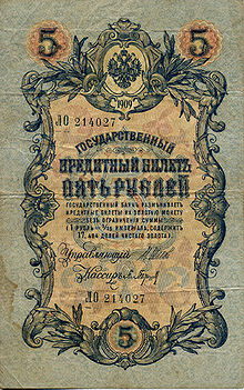 Russian Empire-1909-Bill-5-Obverse.jpg