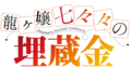 Ryūgajō Nanana no Maizōkin logo.png