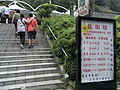 SZ Shenzhen Tour Lunch time 深圳遊 restaurant menu n stairs Aug-2010.jpg