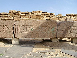 Sahure - A massive pink granite architrave inscribed with Sahure's titulary, from the courtyard of his mortuary temple.