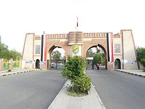 Sana'a University - New Sana'a University