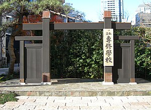 Senshu University - The gate of Kanda campus (Black-gate)