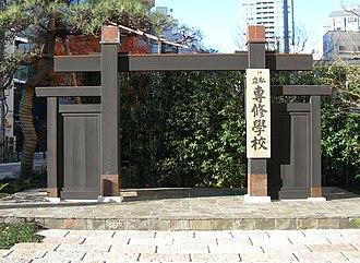 Senshu University - The gate of Kanda campus (Black-gate)