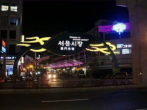 Seomun Market Gate