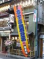 Shinjuku Suehirotei (201303-04) IMG 1757 20130315.JPG