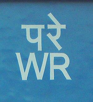 Western Railway zone