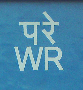 Western Railway zone - Image: Shortened form of Western Railway zone