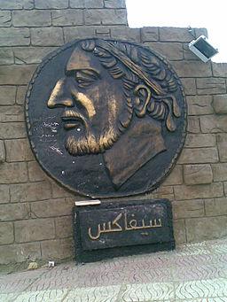 Sifaks El Madher