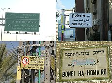 Because Arabic is an official language of Israel, it must, by law, appear on all official signs.[citation needed]