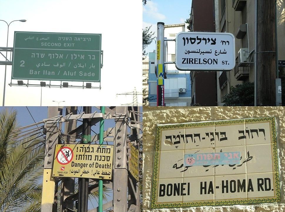 SignsInIsrael