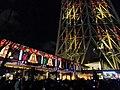 Sky-arena at night 20141213.jpg