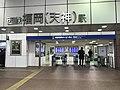 South entrance of Nishitetsu-Fukuoka (Tenjin) Station.jpg