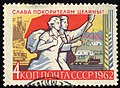 Soviet Union-1962-Stamp-0.04. Hail to Conquerors of Virgin Soil-1.jpg