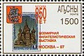 Stamp of Abkhazia - 1997 - Colnect 1000138 - USSR stamp of 1947 Russian inscription.jpeg