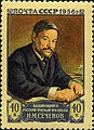 Stamp of USSR 1894.jpg