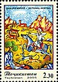 Stamps of Tajikistan, 018-05.jpg