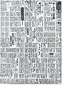 THE KITANIPPON SHIMBUN(12).jpg