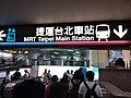 TW 台灣 Taiwan 台北 Taipei Metro 淡水線 Tamsui line 中正區 Zhongzheng District MRT transport tour August 2018 SSG 10.jpg