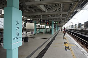 Tai Shui Hang Station 2013 10 part1.JPG