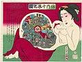 Tainai jikkai no zu by Kuniteru III.jpg