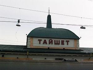 タイシェト 駅 - Wikipedia