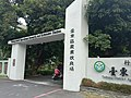 Taitung District Agricultural Research and Extension Station, COA02.jpg