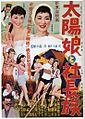 Taiyo-musume to Shacho-zoku 1958 ad.jpg