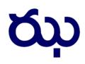 Telugu-alphabet-ఝఝ.png