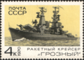 The Soviet Union 1970 CPA 3910 stamp (Missile Cruiser 'Groznyy').png