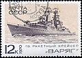 The Soviet Union 1970 CPA 3912 stamp (Missile Cruiser 'Varyag') cancelled.jpg