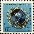 The Soviet Union 1971 CPA 4070 stamp (Amethyst and Diamond Brooch, 19th Century).jpg