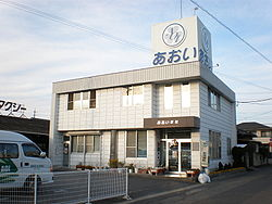 The head office of Aoi-Traffic.JPG