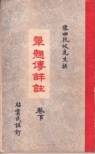 The Tale of Kieu - Book cover with Chữ Nôm text, published 1905
