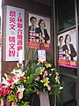 Tsai Ing-wen and Pasuya Yao's Shilin Campaign Office 20111112b.jpg