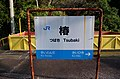 Tsubaki Station-08.jpg