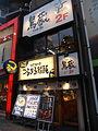 Tsurumaru udon Higobashi store.JPG