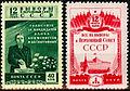 USSR 1950 1411-1412 1481 0.jpg