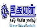 Udayan News Paper Sri Lanka.jpg