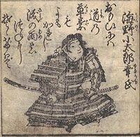 海野 幸 wiki