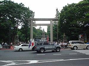 Uyoku dantai - Image: Uyoku Yasukuni 215882907 490e 6e 058f o
