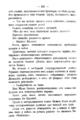 V.M. Doroshevich-Collection of Works. Volume IX. Court Essays-222.png